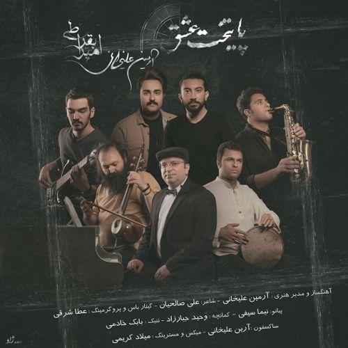 Download Music امیر بقراطی و آرمین علیخانی پایتخت عشق