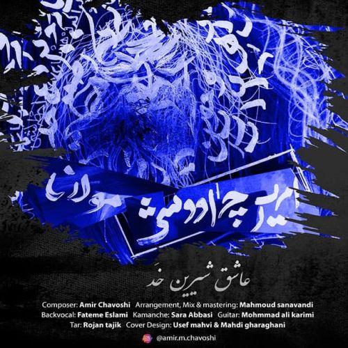 Download Music امیر چاوشی عاشق شیرین خد