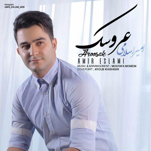 Download Music امیر اسلامی عروسک