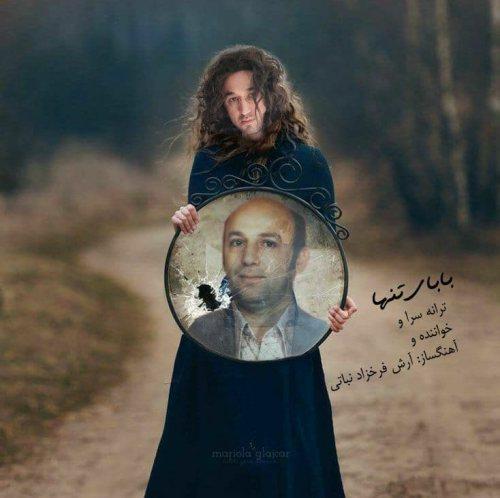 Download Music آرش فرخزاد نباتی بابای تنها