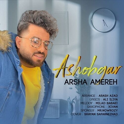 Download Music آرشا آمره آشوبگر