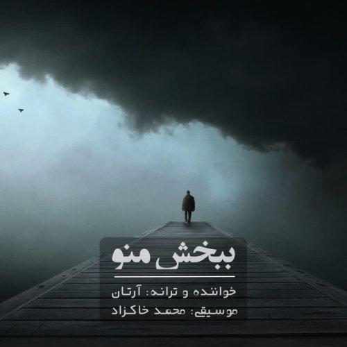 Download Music آرتان ببخش منو