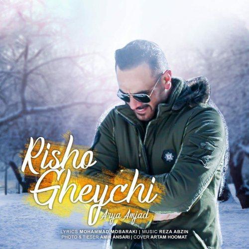 Download Music آریا امجد ریش و قیچی