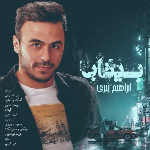 Download Music ابراهیم پیری بی تاب