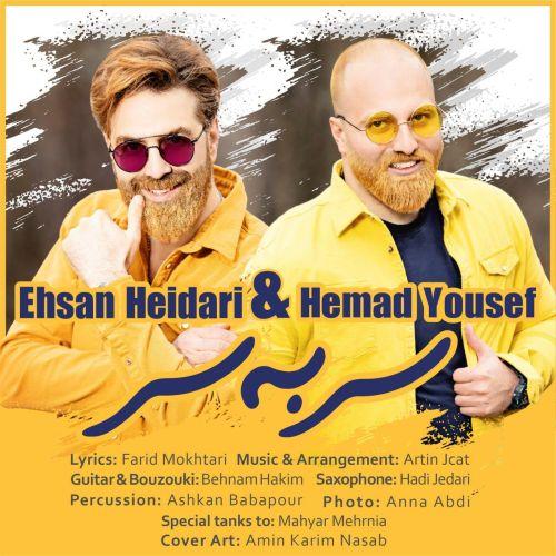 Download Music احسان حیدری و حماد یوسفی سر به سر