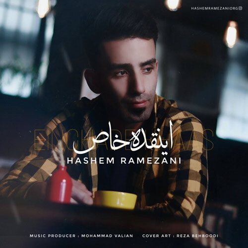 Download Music هاشم رمضانی اینقده خاص