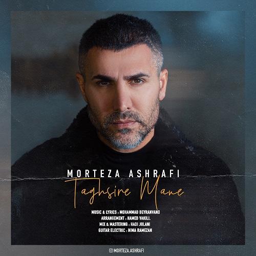 Download Music مرتضی اشرفی تقصیر منه