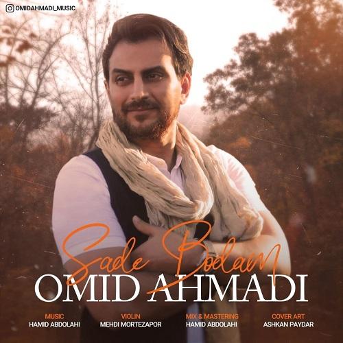 Download Music امید احمدی ساده بودم