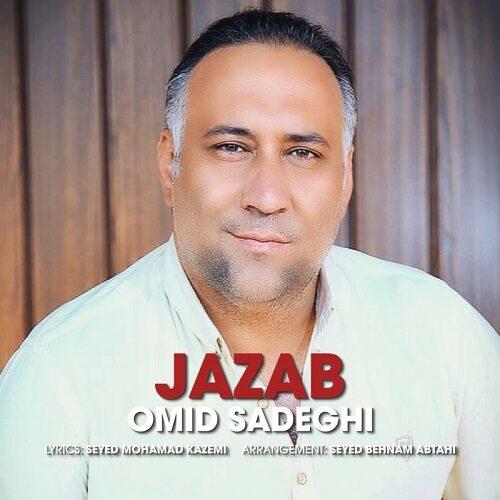 Download Music امید صادقی جذاب