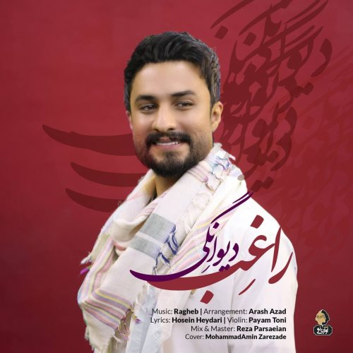 Download Music راغب دیوانگی
