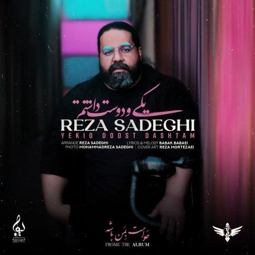 Download Music رضا صادقی یکی و دوست داشتم