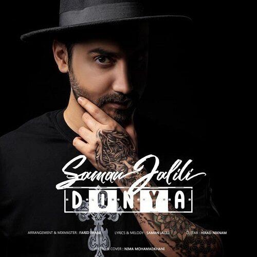 Download Music سامان جلیلی دنیا