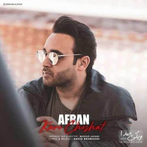 Download Music افران کار چشات