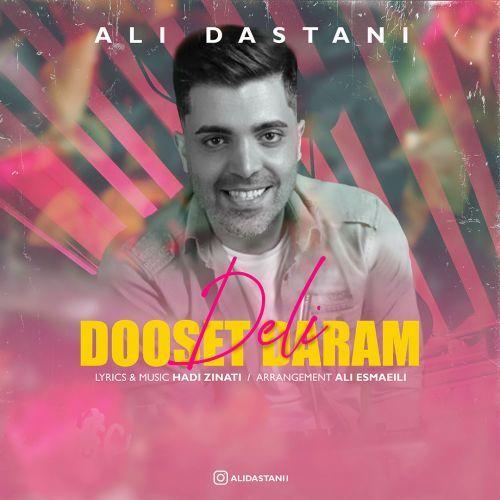 Download Music علی داستانی دلی دوست دارم