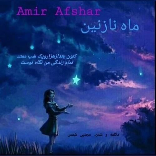 Download Music امیر افشار ماه نازنین