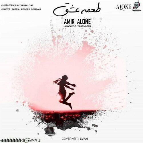 Download Music امیر الون طعمه عشق