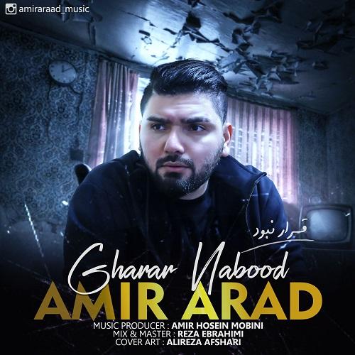 Download Music امیر آراد قرار نبود