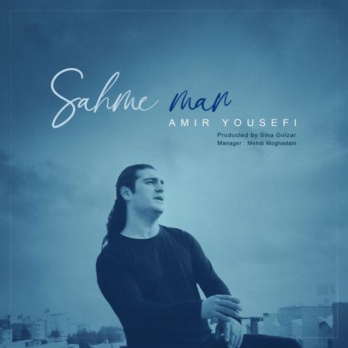 Download Music امیر یوسفی سهم من