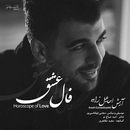 Download Music آرش اسماعیل زاده فالِ عشق