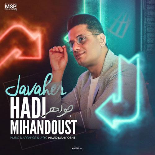 Download Music هادی میهن دوست جواهر