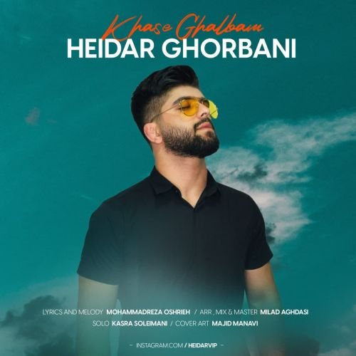 Download Music حیدر قربانی خاص قلبم