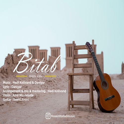 Download Music حسین حداد بی تاب