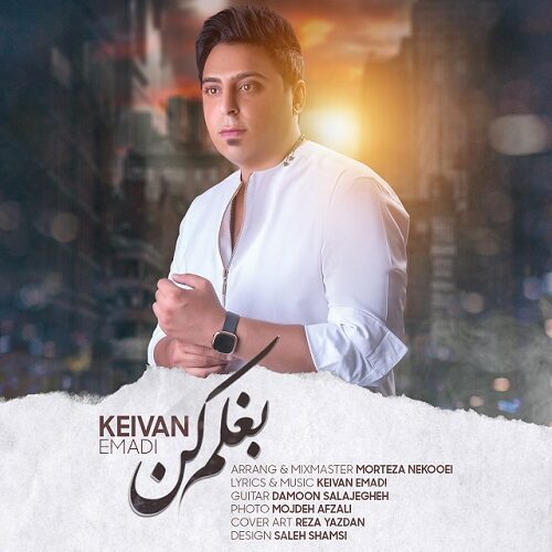 Download Music کیوان عمادی بغلم کن
