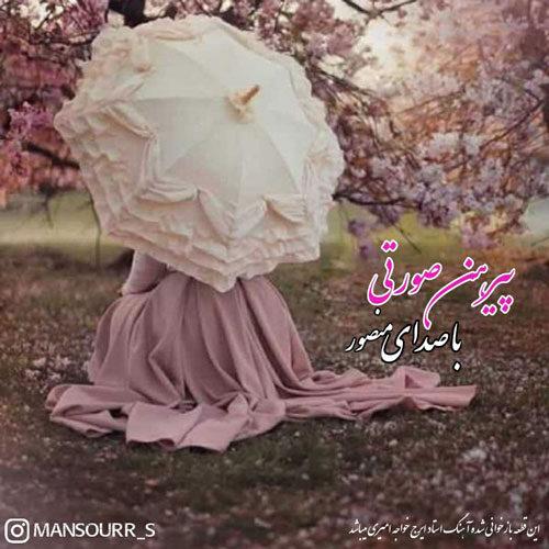 Download Music منصور صادقپور پیرهن صورتی