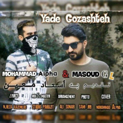 Download Music مسعود جی ال و محمد آلفا یاد گذشته