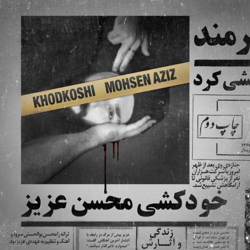 Download Music محسن عزیز خودکشی