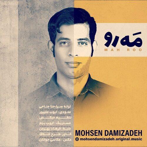 Download Music محسن دمی زاده مه رو