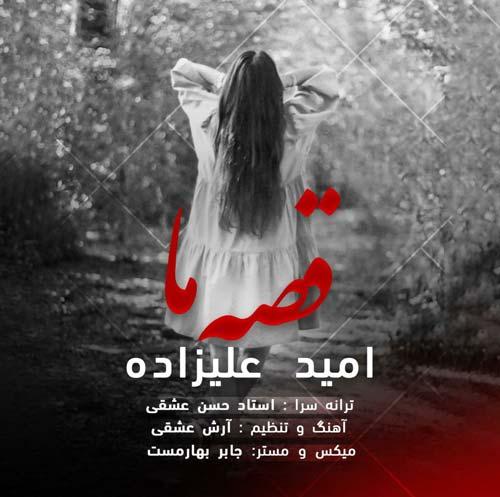 Download Music امید علیزاده قصه ما