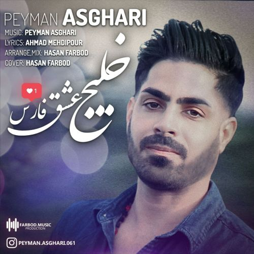 Download Music پیمان اصغری خلیج عشق فارس