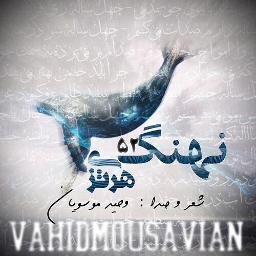 Download Music وحید موسویان نهنگ ۵۲ هرتزی