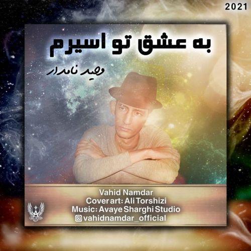 Download Music وحید نامدار به عشق تو اسیرم
