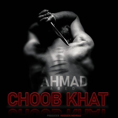 Download Music احمد عابد چوب خط