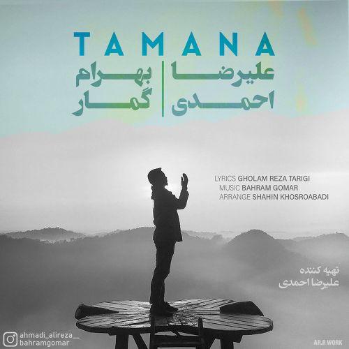 Download Music علیرضا احمدی و بهرام گمار تمنا