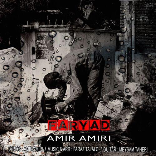 Download Music امیر امیری فریاد