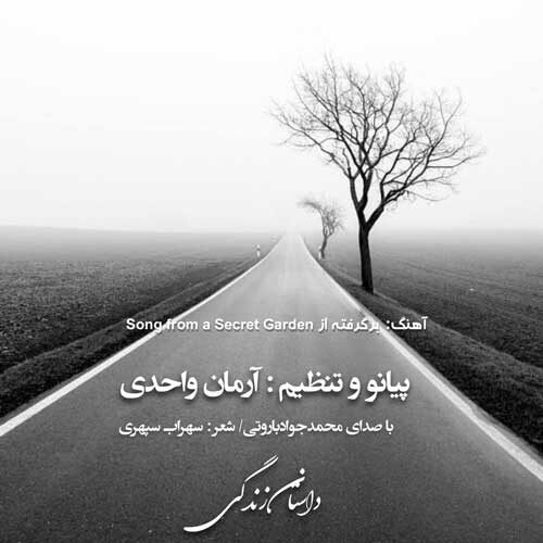 Download Music آرمان واحدی و محمد جواد باروتی داستان زندگی