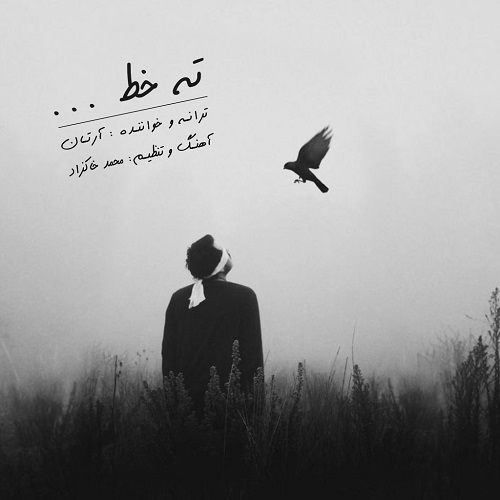Download Music آرتان ته خط