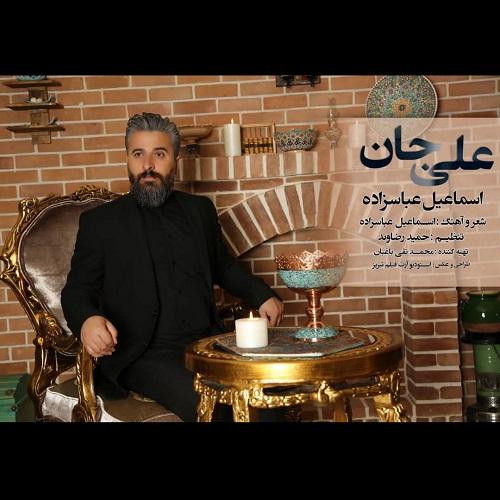 Download Music اسماعیل عباسزاده علی جان