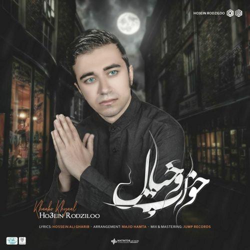 Download Music حسین رودزیلو خواب و خیال