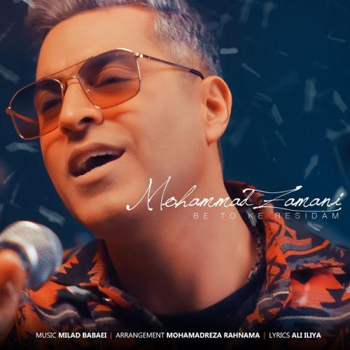 Download Music محمد زمانی به تو که رسیدم
