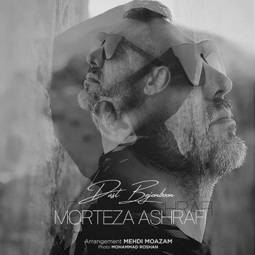 Download Music مرتضی اشرفی دست بجنبون