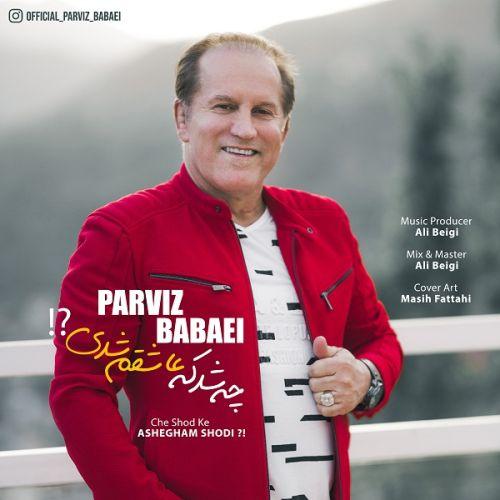 Download Music پرویز بابایی چه شد که عاشقم شدی