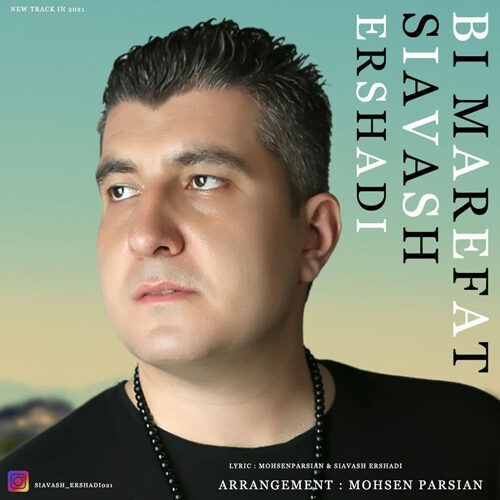 Download Music سیاوش ارشادی بی معرفت
