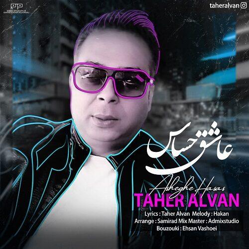Download Music طاهر الوان عاشق حساس