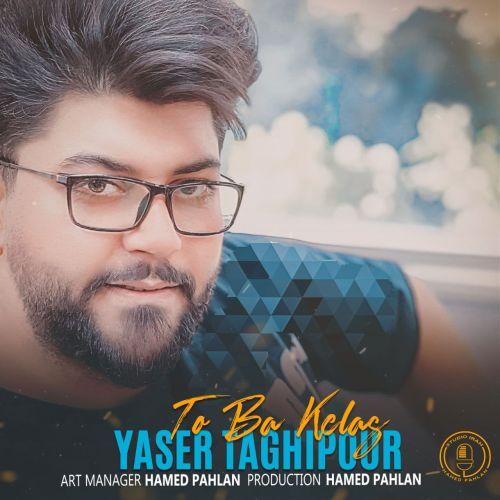 Download Music یاسر تقی پور تو با کلاس