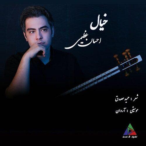 Download Music احسان عظیمی خیال