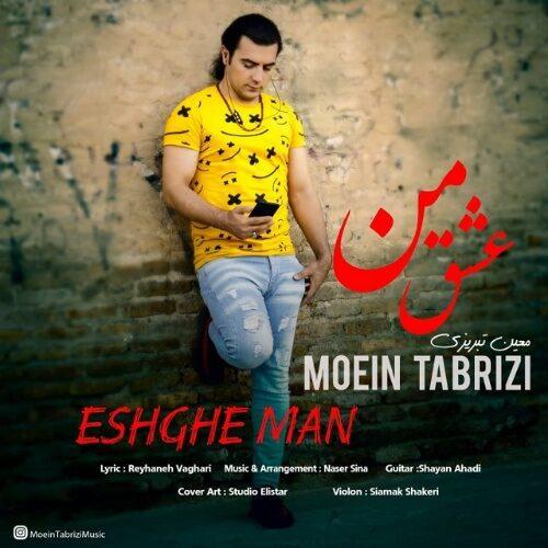 Download Music معین تبریزی عشق من